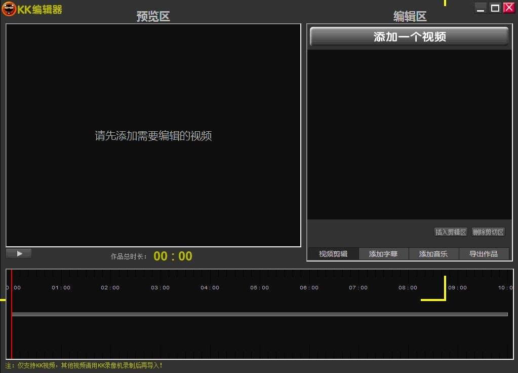 KK录像机VIP会员永久 kk录像机破解版-超清屏幕录像