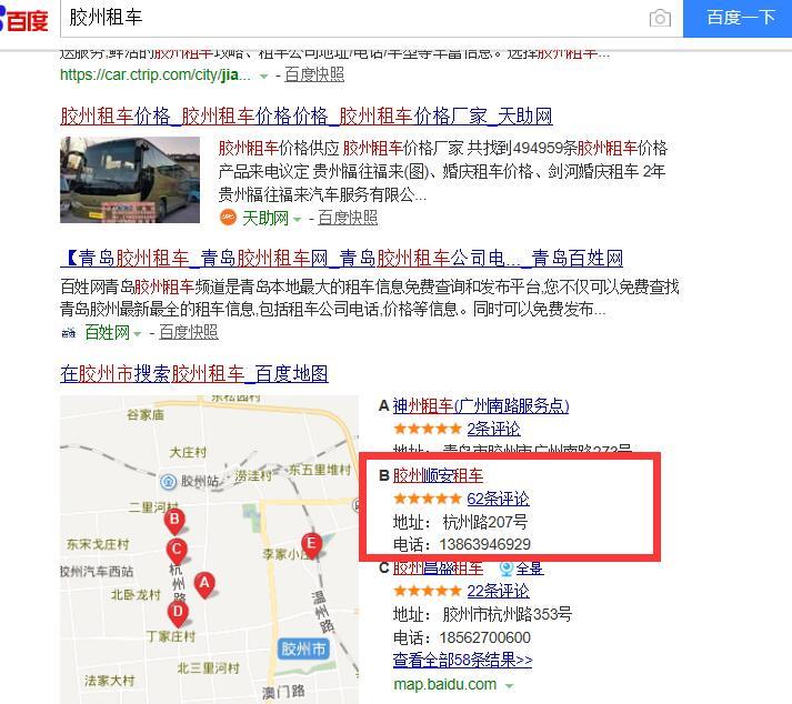 胶州租车百度地图排名案例