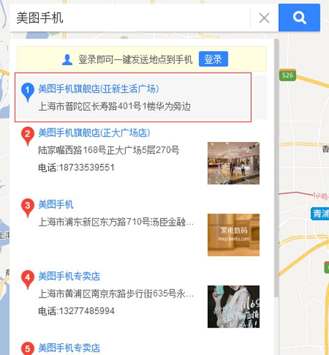 上海美图手机百度地图案例