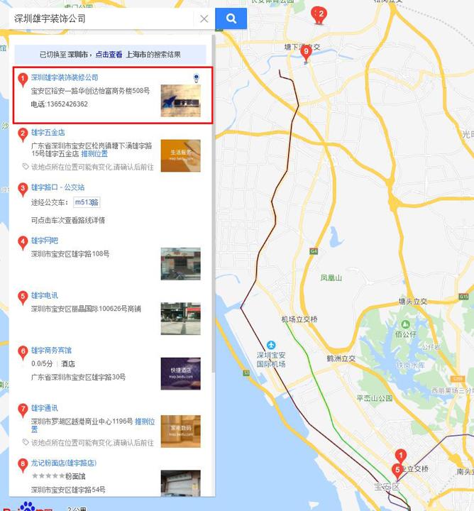 深圳装饰公司百度地图排名案例
