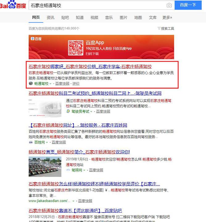 网站优化案列:石家庄畅通驾校百度关键词排名优化