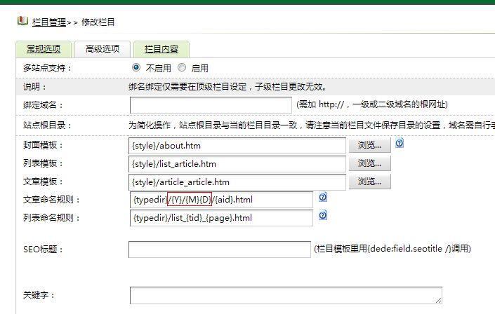 织梦(Dedecms)文档关键词维护,文章页自动添加关键词内链锚文本