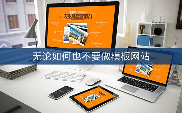 【临沂网站建设】做个模板形网站一般多少钱