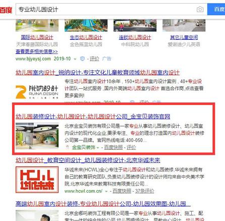 北京金宝贝装饰集团关键词排名案例