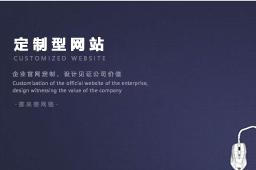 成都定制网站推广技术怎么找到靠谱的公司?