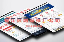 锦江区网站推广公司选择哪一家能放心?