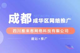 成华区网站推广公司能确保效果吗?