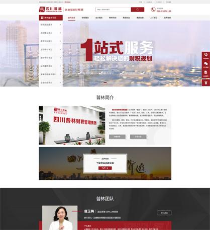 四川普林财税管理集团