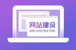 网站建设全包找哪家公司好?